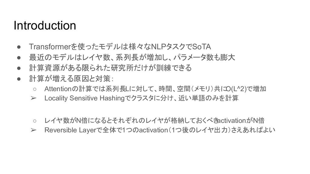 Introduction ● Transformerを使ったモデルは様々なNLPタスクでSoT...