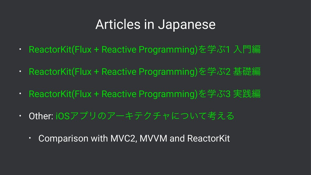 Articles in Japanese • ReactorKit(Flux + Reacti...