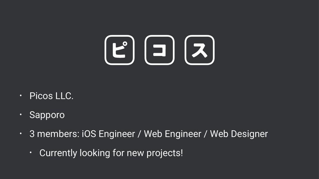 • Picos LLC. • Sapporo • 3 members: iOS Enginee...