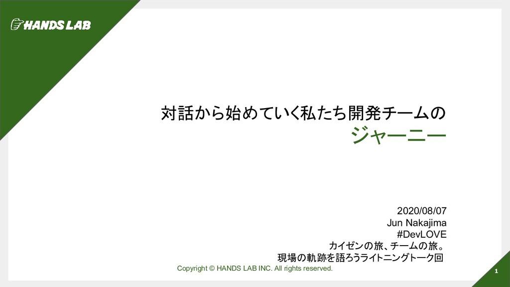 対話から始めていく私たち開発チームの ジャーニー 2020/08/07 Jun Nakaj...