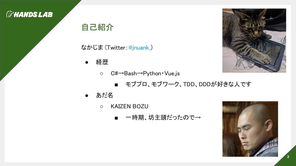なかじま (Twitter:@jnuank_) ● 経歴 ○ C#→Bash→Python...