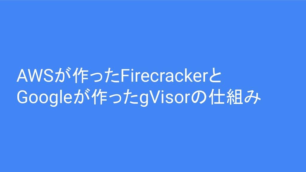 AWSが作ったFirecrackerと Googleが作ったgVisorの仕組み