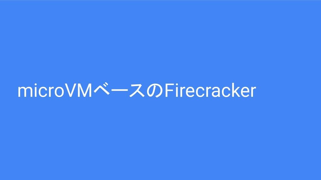 microVMベースのFirecracker