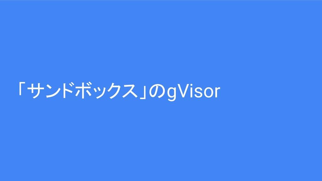 「サンドボックス」のgVisor
