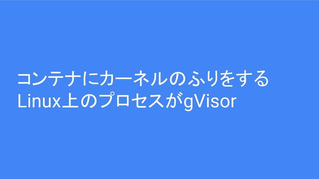 コンテナにカーネルのふりをする Linux上のプロセスがgVisor