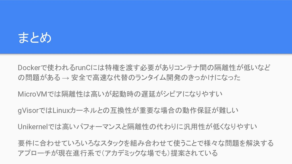 まとめ Dockerで使われるrunCには特権を渡す必要がありコンテナ間の隔離性が低いなど の...