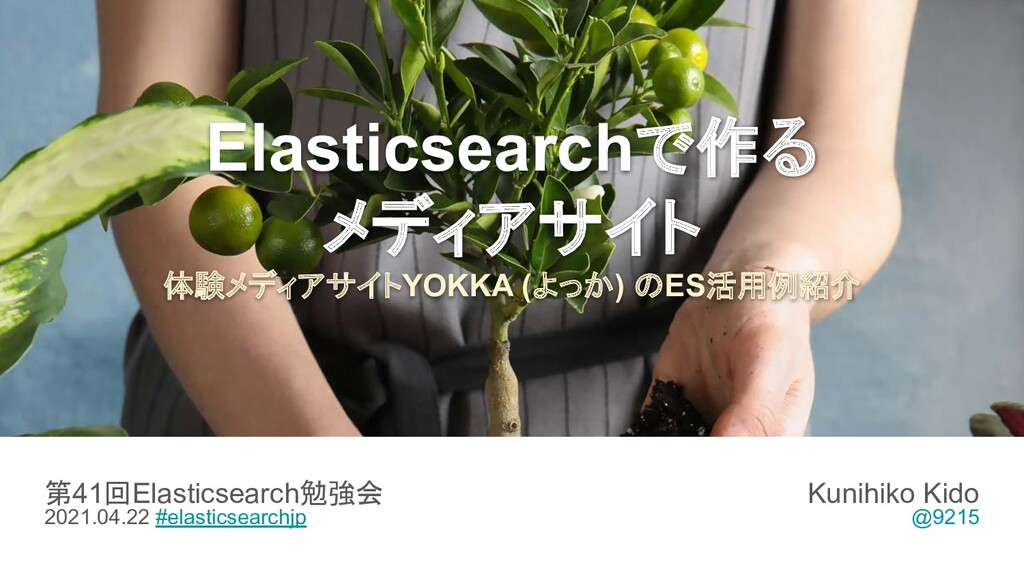 Elasticsearchで作る メディアサイト 体験メディアサイトYOKKA (よっか) の...