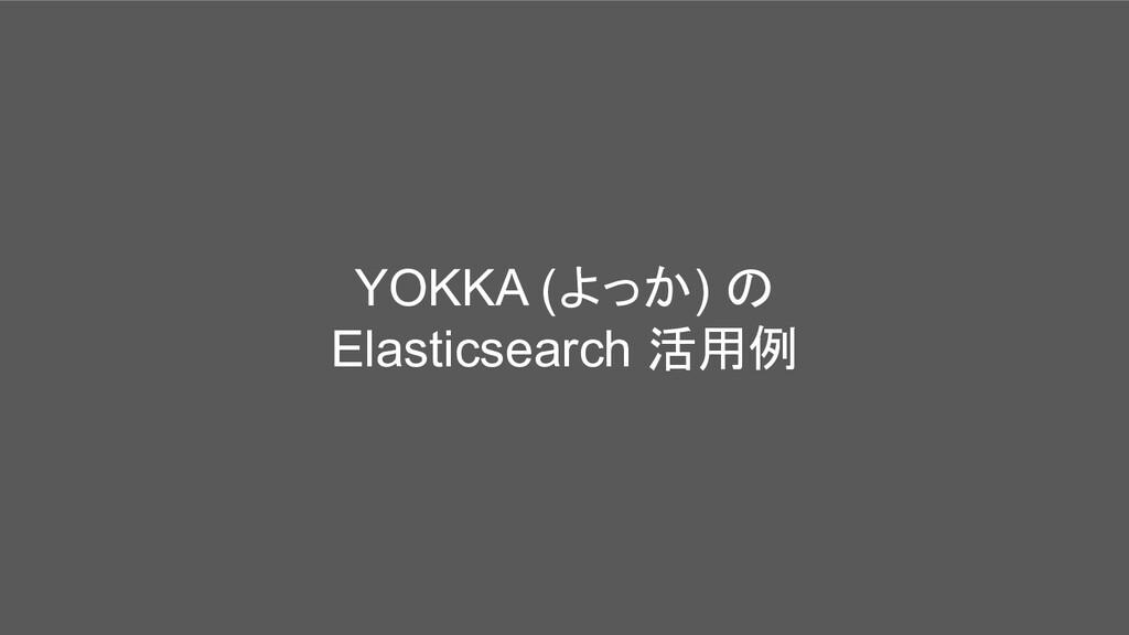 YOKKA (よっか) の Elasticsearch 活用例