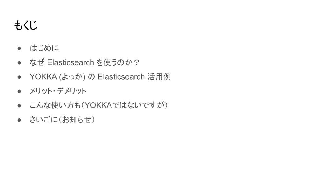 もくじ ● はじめに ● なぜ Elasticsearch を使うのか? ● YOKKA (よ...