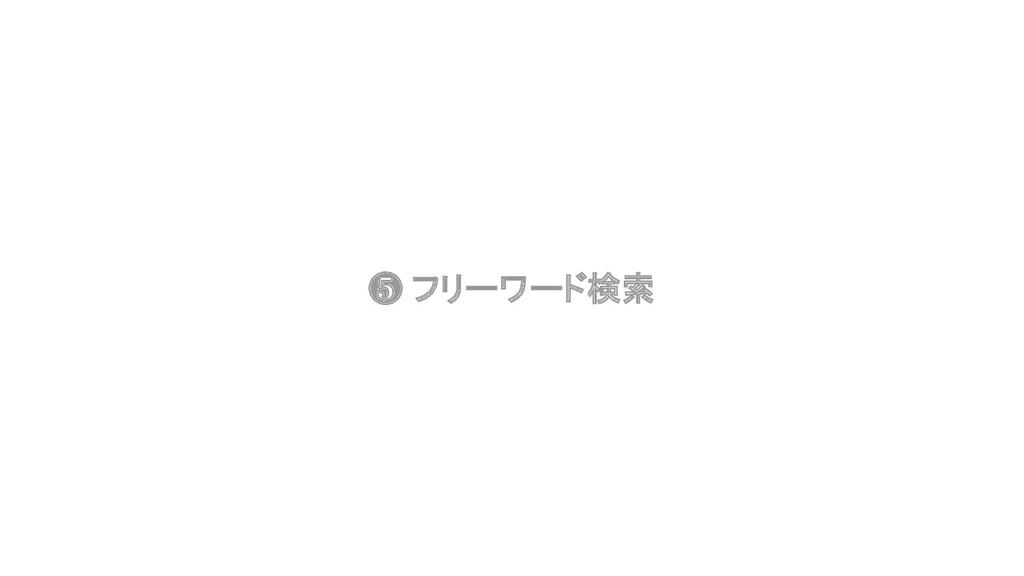 ❺ フリーワード検索