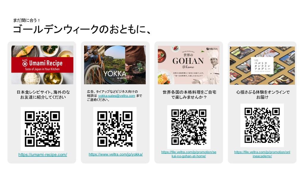 https://file.veltra.com/jp/promotion/se kai-no-...