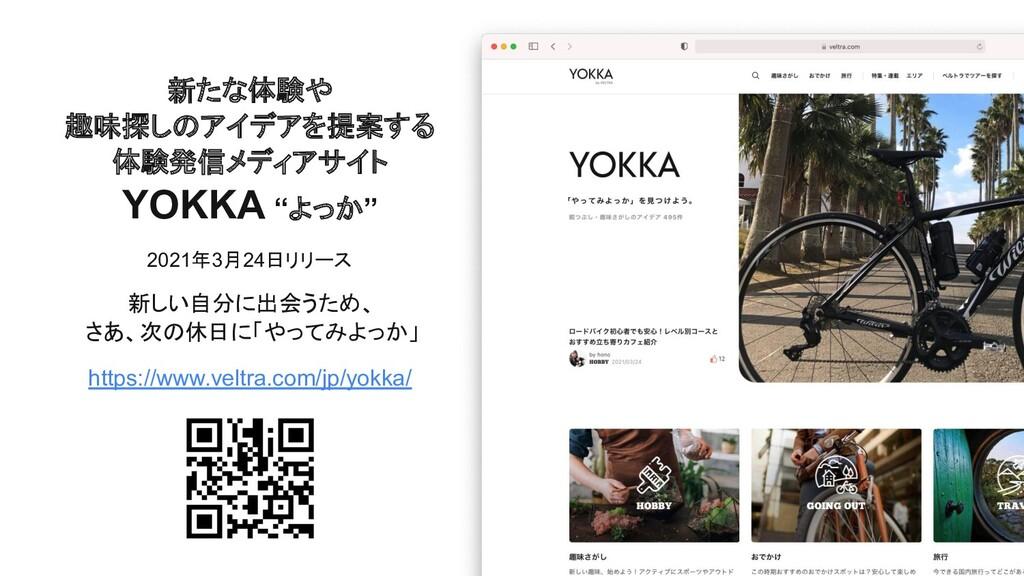 """新たな体験や 趣味探しのアイデアを提案する 体験発信メディアサイト YOKKA """"よっか"""" 2..."""