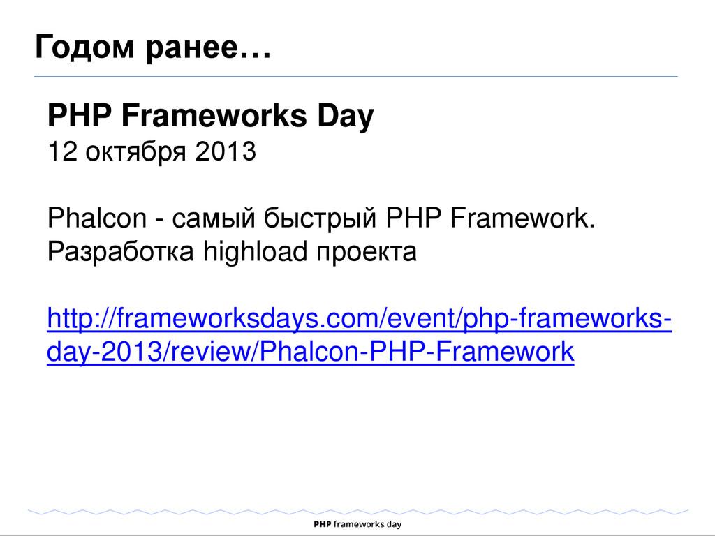Годом ранее… PHP Frameworks Day 12 октября 2013...