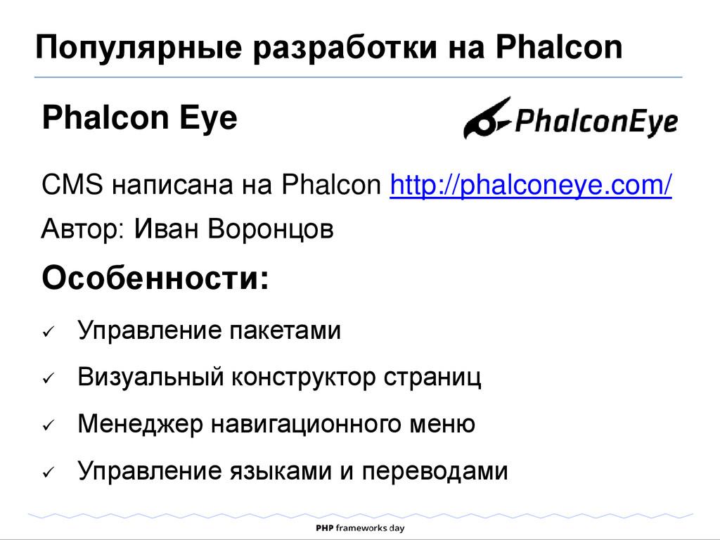 Phalcon Eye CMS написана на Phalcon http://phal...