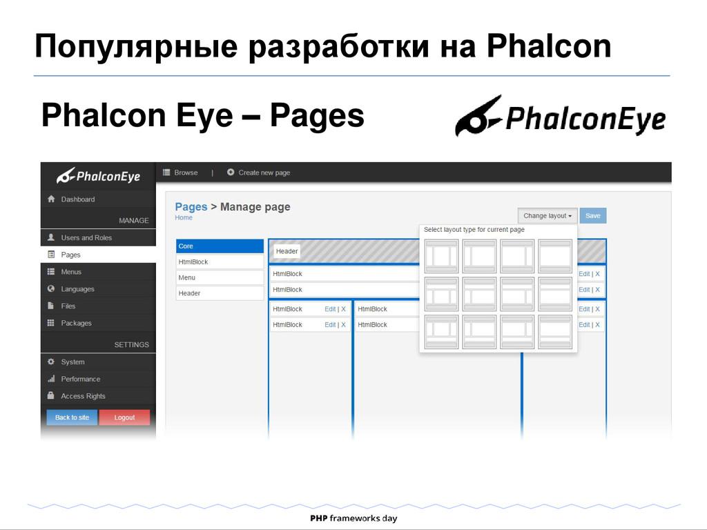 Phalcon Eye – Pages Популярные разработки на Ph...