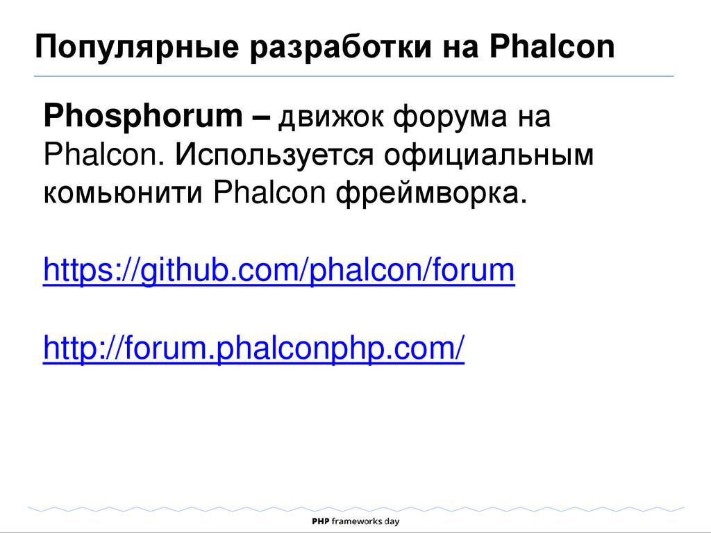 Phosphorum – движок форума на Phalcon. Использу...