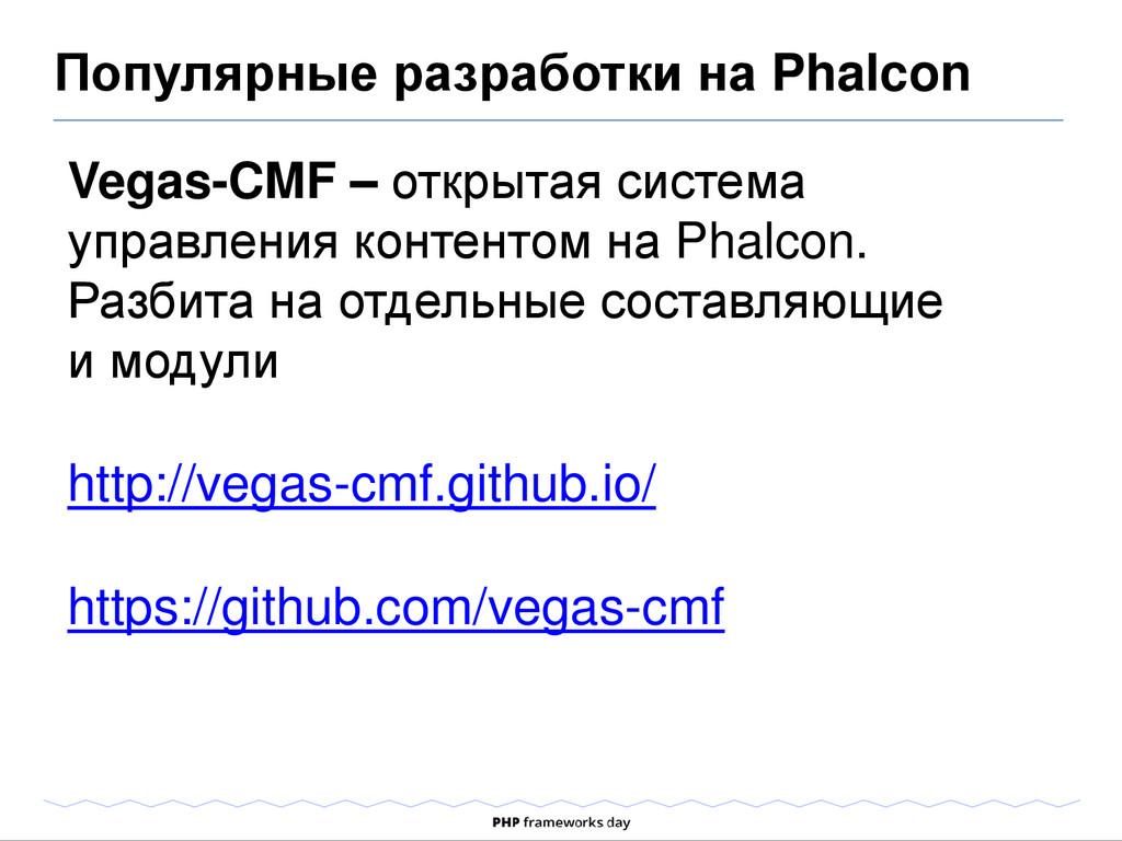 Vegas-CMF – открытая система управления контент...