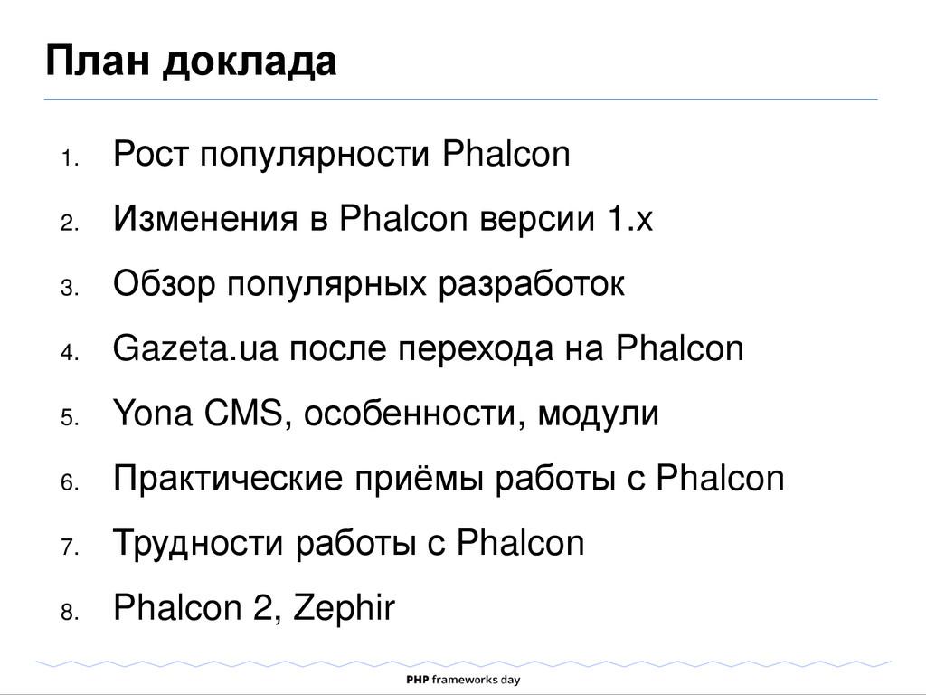 План доклада 1. Рост популярности Phalcon 2. Из...