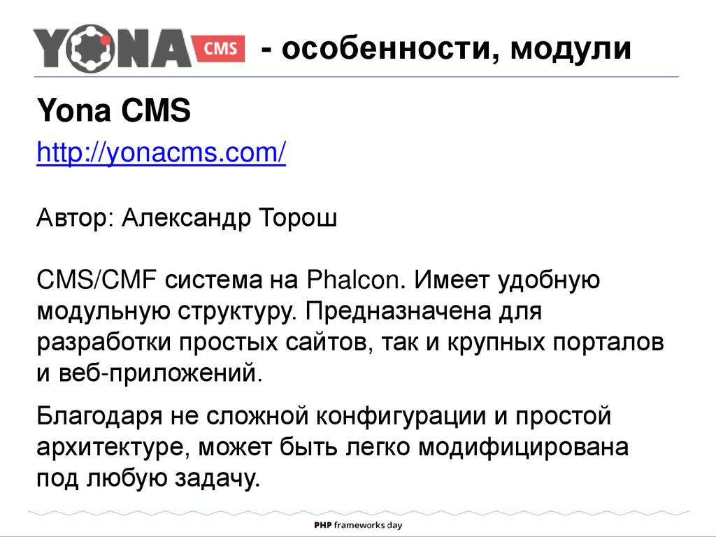 Yona CMS http://yonacms.com/ Автор: Александр Т...