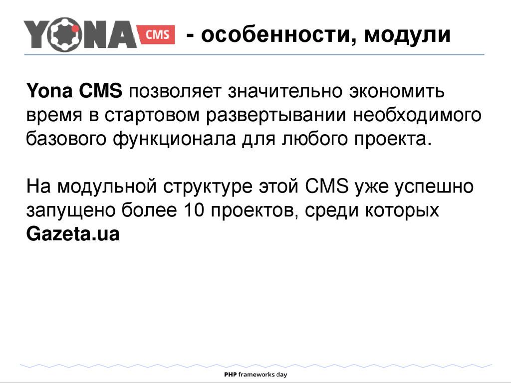 Yona CMS позволяет значительно экономить время ...