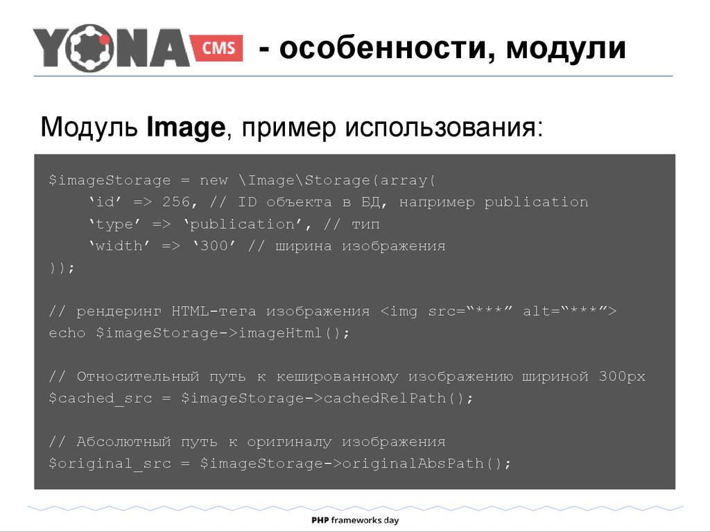 Модуль Image, пример использования: - особеннос...