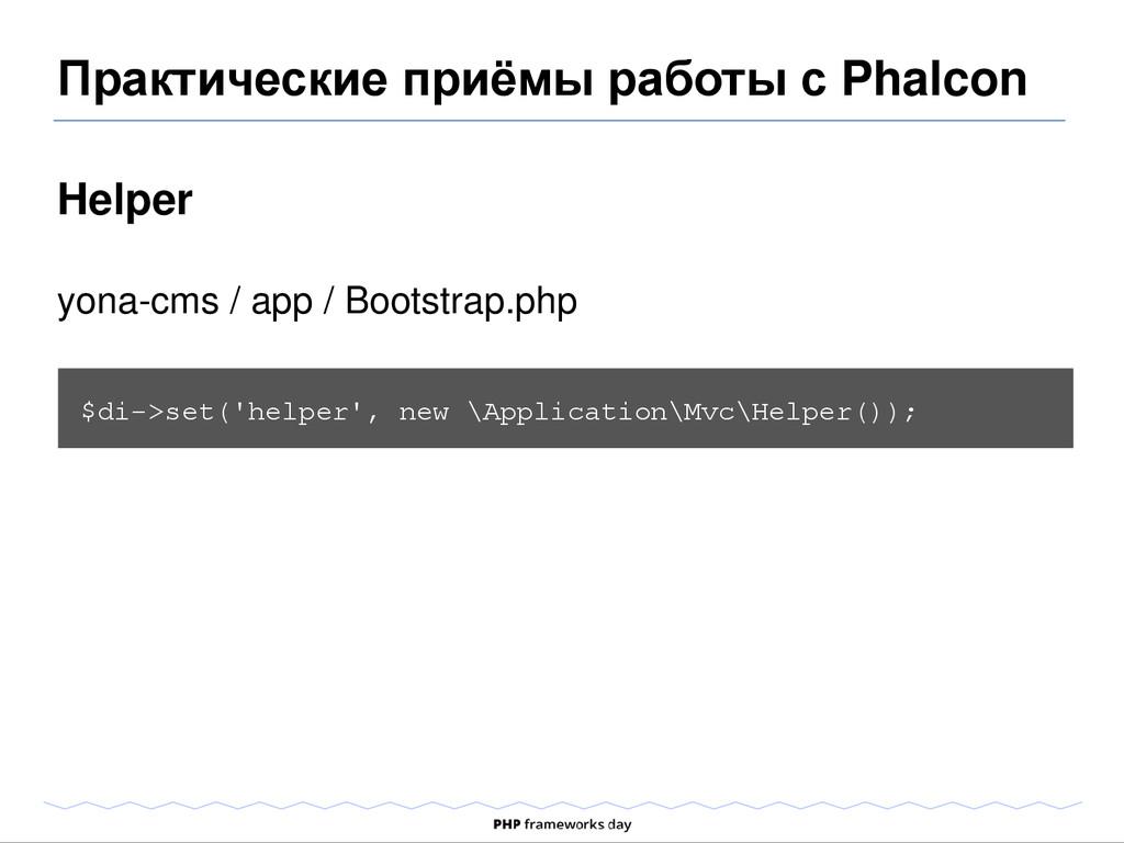 Helper yona-cms / app / Bootstrap.php $di->set(...