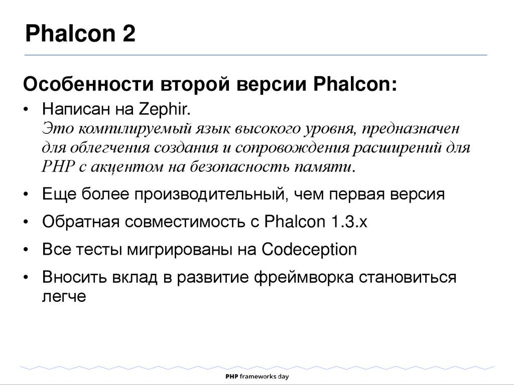 Особенности второй версии Phalcon: • Написан на...