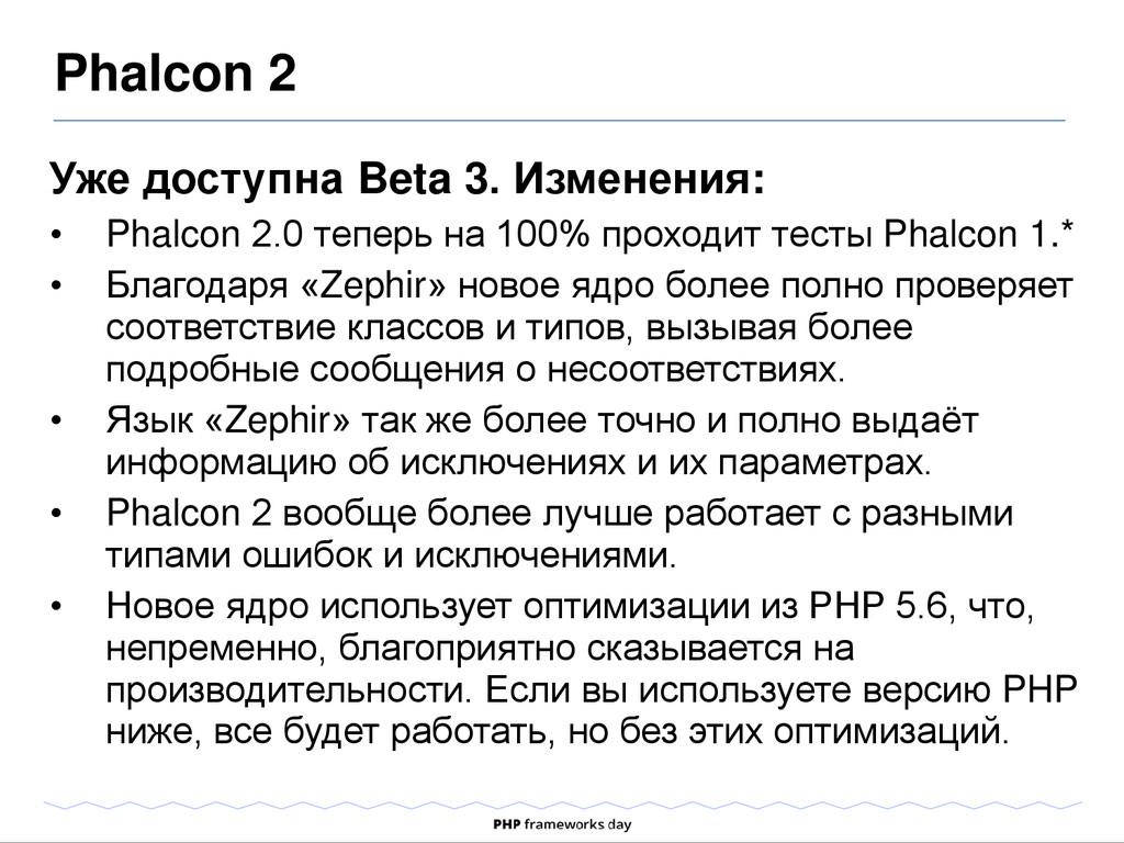 Уже доступна Beta 3. Изменения: • Phalcon 2.0 т...