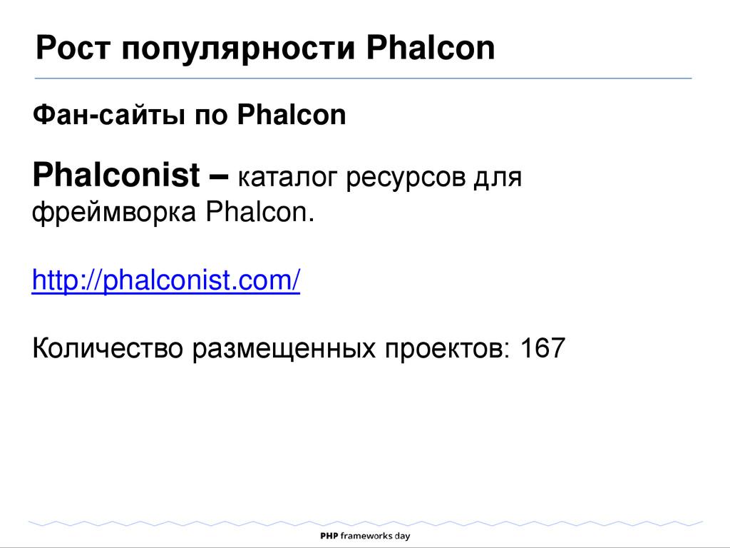 Фан-сайты по Phalcon Phalconist – каталог ресур...
