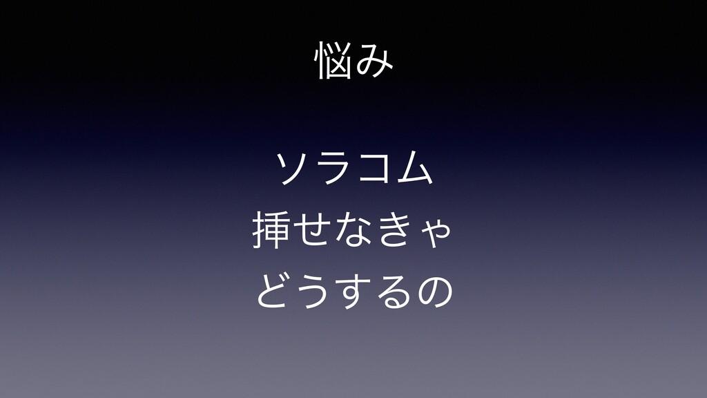 ιϥίϜ ૠͤͳ͖Ό Ͳ͏͢Δͷ Έ