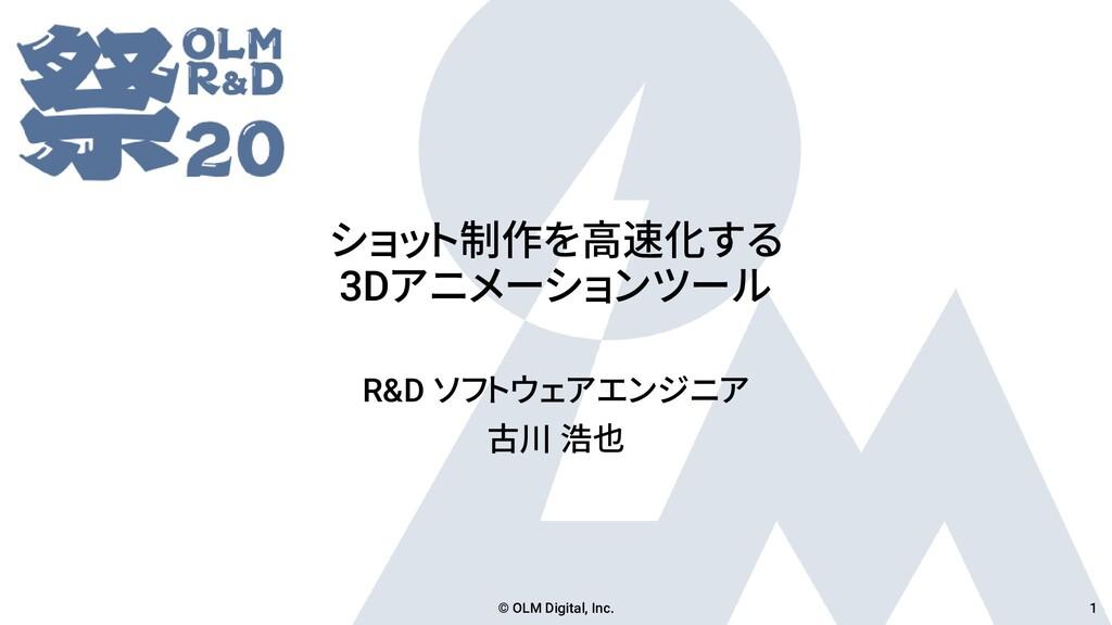 ショット制作を高速化する 3Dアニメーションツール R&D ソフトウェアエンジニア 古川 浩也...
