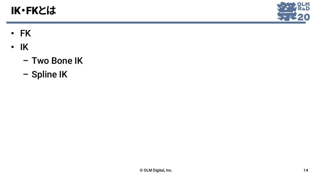 • FK • IK – Two Bone IK – Spline IK IK・FKとは © O...