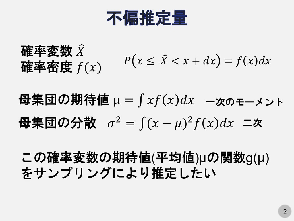 2 確率変数  𝑋 確率密度 𝑓(𝑥) 𝑃 𝑥 ≤  𝑋 < 𝑥 + 𝑑𝑥 = 𝑓 𝑥 𝑑...