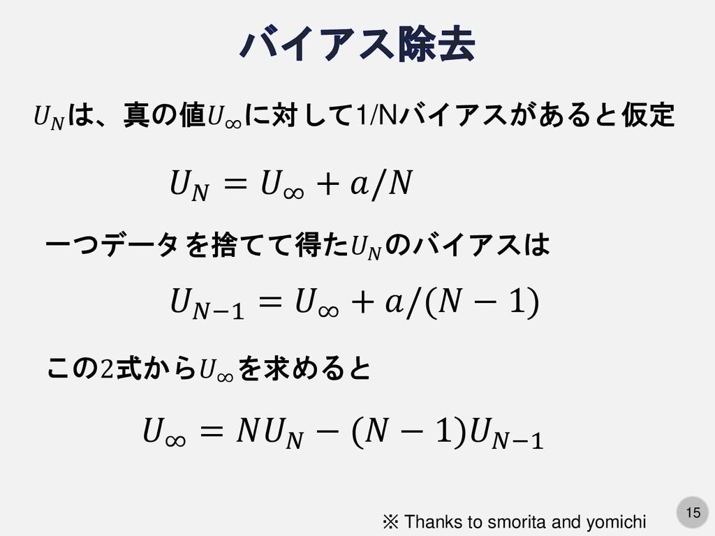 15 𝑈𝑁 は、真の値𝑈∞ に対して1/Nバイアスがあると仮定 𝑈𝑁 = 𝑈∞ + 𝑎/𝑁 一...