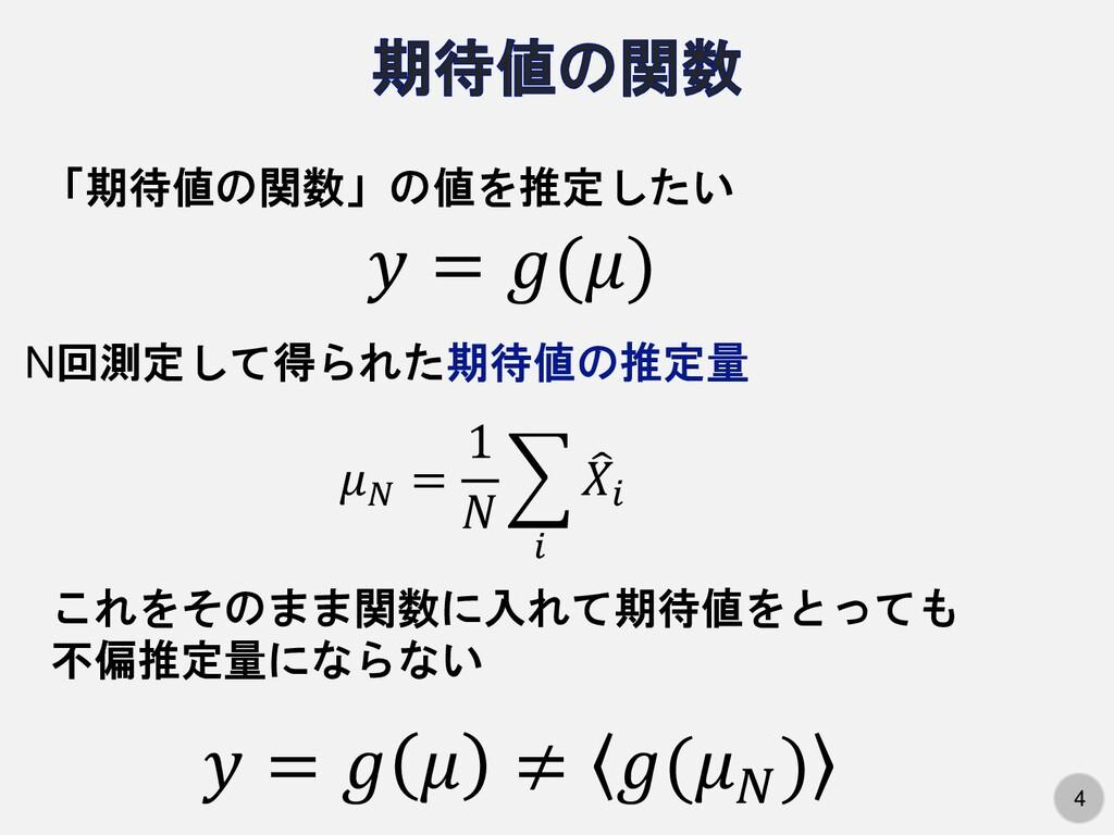4 N回測定して得られた期待値の推定量 「期待値の関数」の値を推定したい 𝑦 = 𝑔(𝜇) 𝜇...