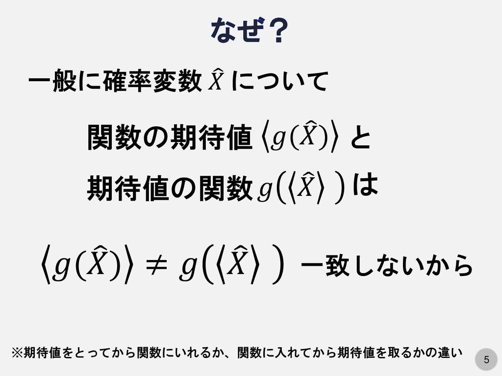 5 一般に確率変数  𝑋 について 𝑔(  𝑋) ≠ 𝑔  𝑋 と 𝑔(  𝑋) 関数...