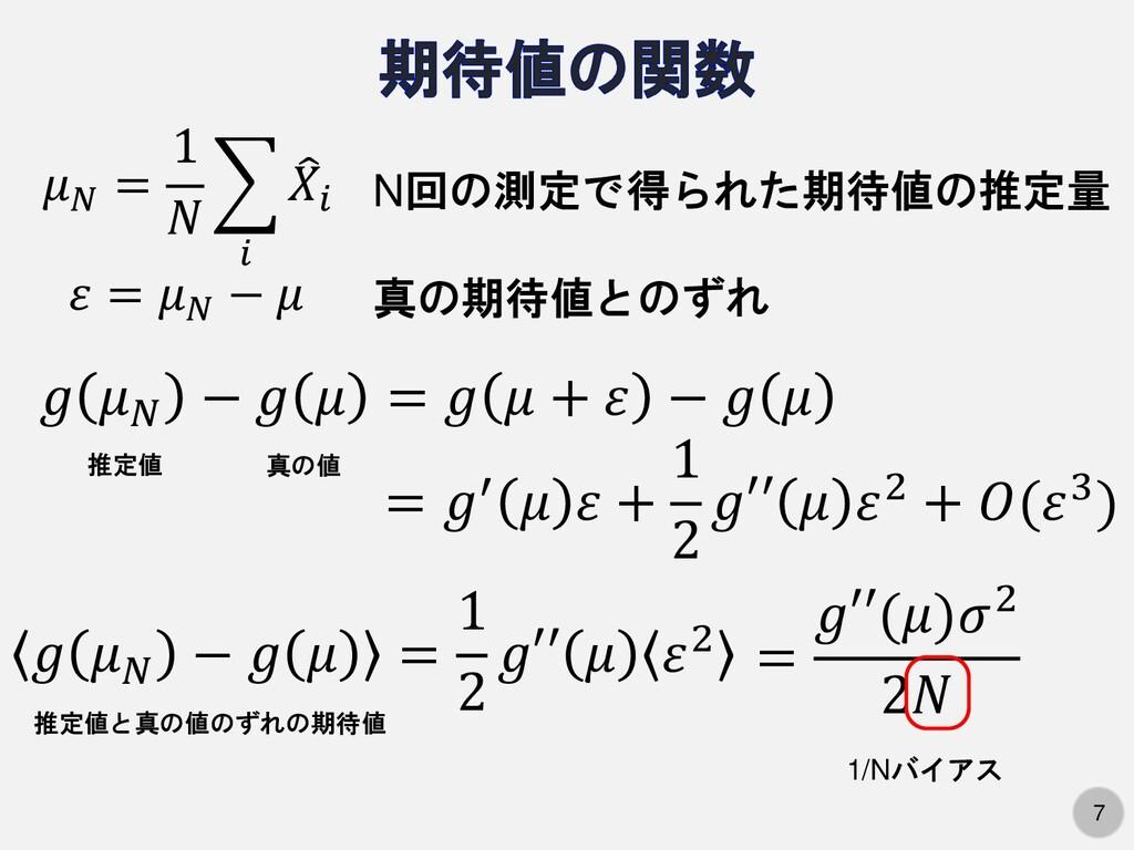 7 𝜀 = 𝜇𝑁 − 𝜇 𝜇𝑁 = 1 𝑁  𝑖  𝑋𝑖 N回の測定で得られた期待値の推定...
