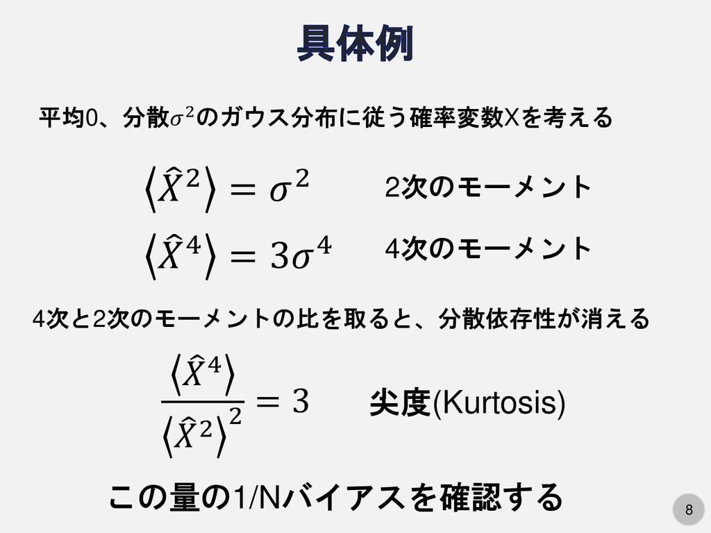 8 平均0、分散𝜎2のガウス分布に従う確率変数Xを考える  𝑋2 = 𝜎2  𝑋4 = 3...