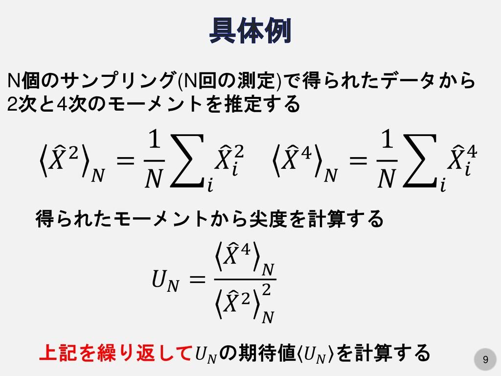 9  𝑋2 𝑁 = 1 𝑁  𝑖  𝑋𝑖 2  𝑋4 𝑁 = 1 𝑁  𝑖  𝑋𝑖...