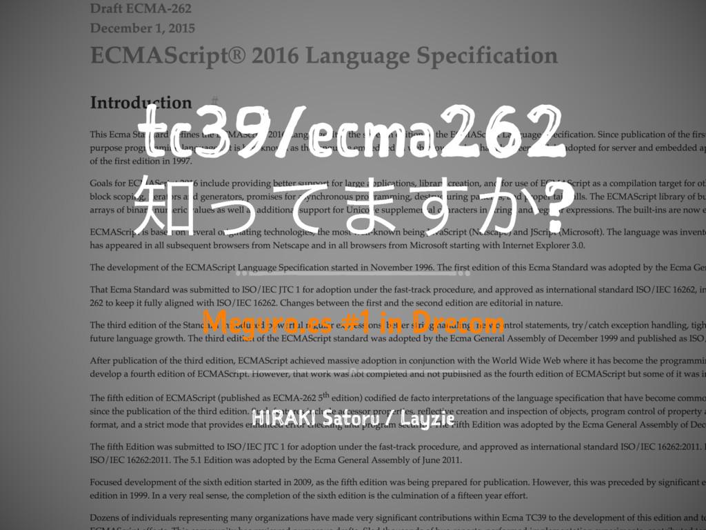 tc39/ecma262 ͬͯ·͔͢? Meguro.es #1 in Drecom HIR...