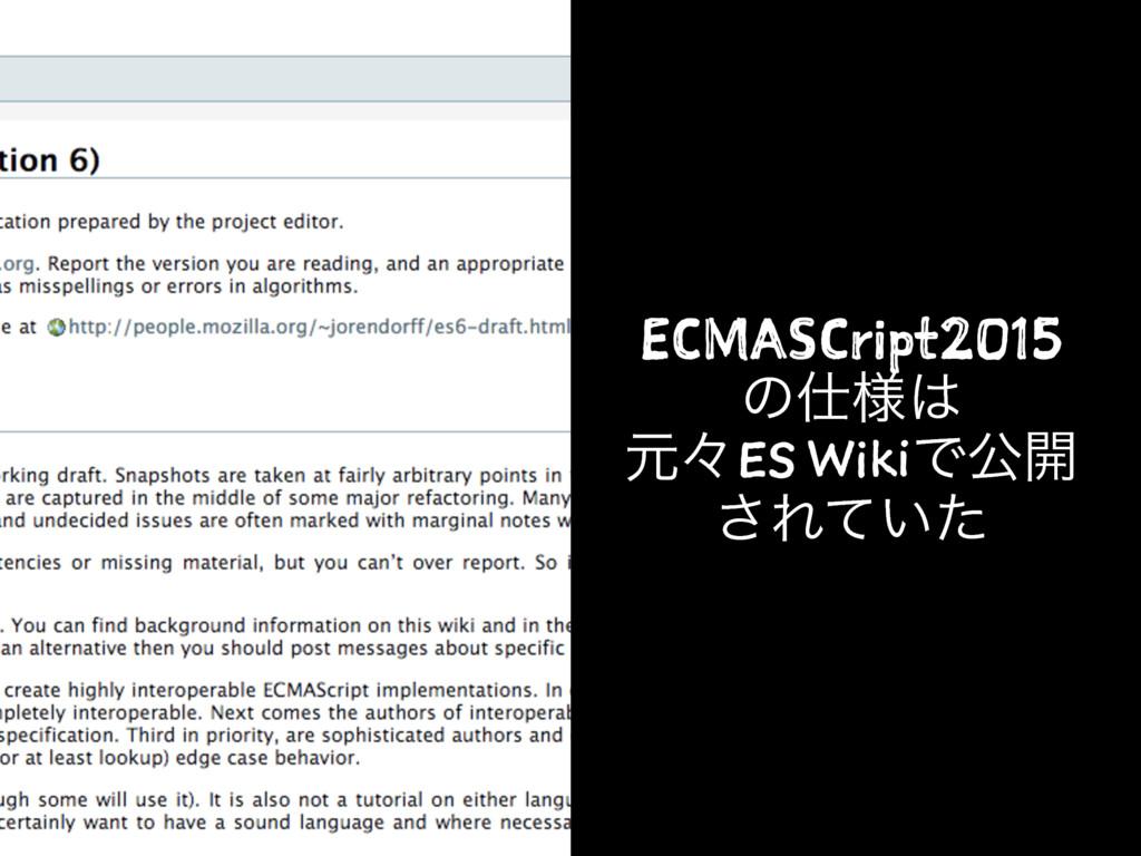 ECMASCript2015 ͷ༷ ݩʑES WikiͰެ։ ͞Ε͍ͯͨ
