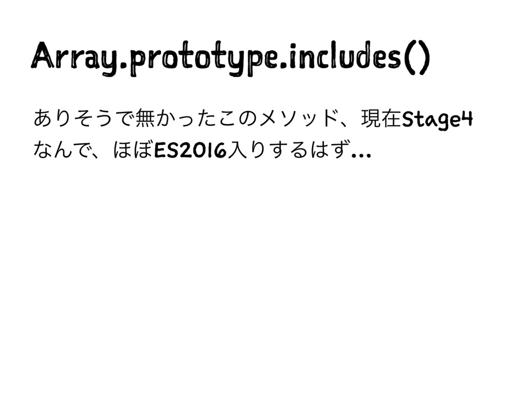 Array.prototype.includes() ͋Γͦ͏Ͱແ͔ͬͨ͜ͷϝιουɺݱࡏSt...