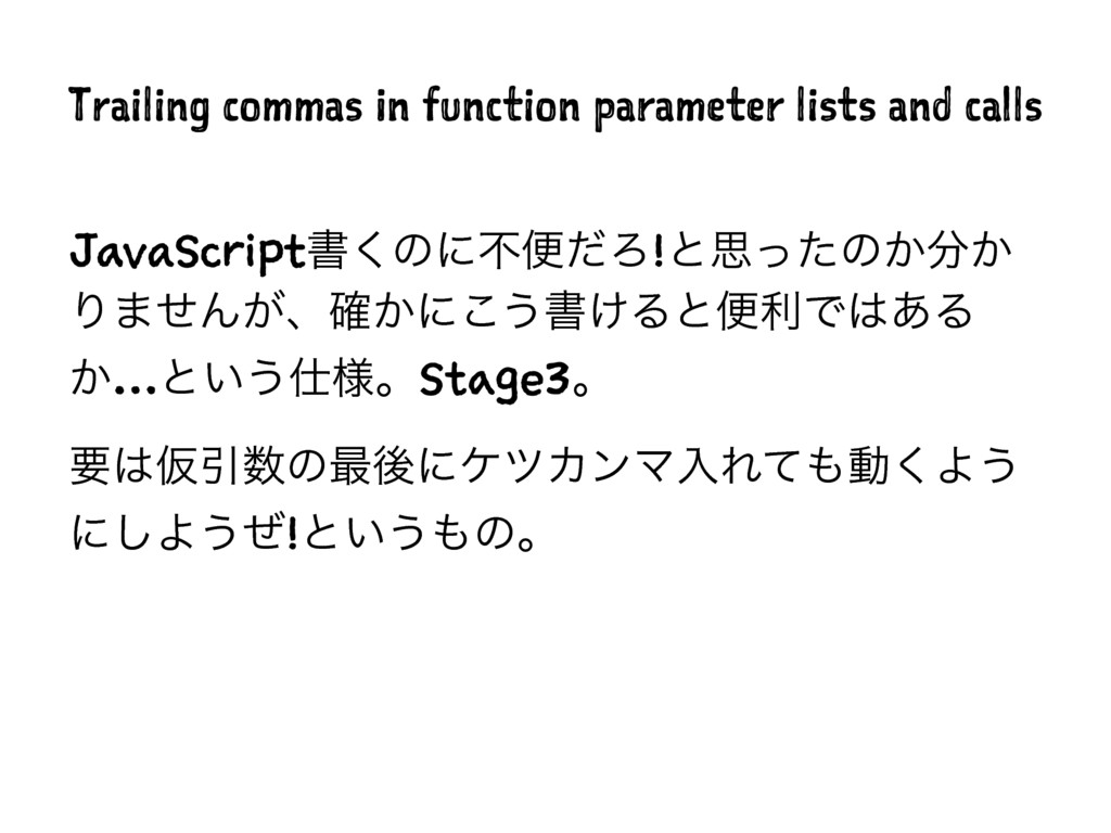 Trailing commas in function parameter lists and...