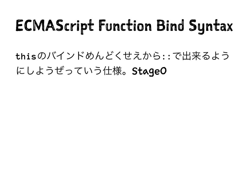 ECMAScript Function Bind Syntax thisͷόΠϯυΊΜͲͤ͑͘...