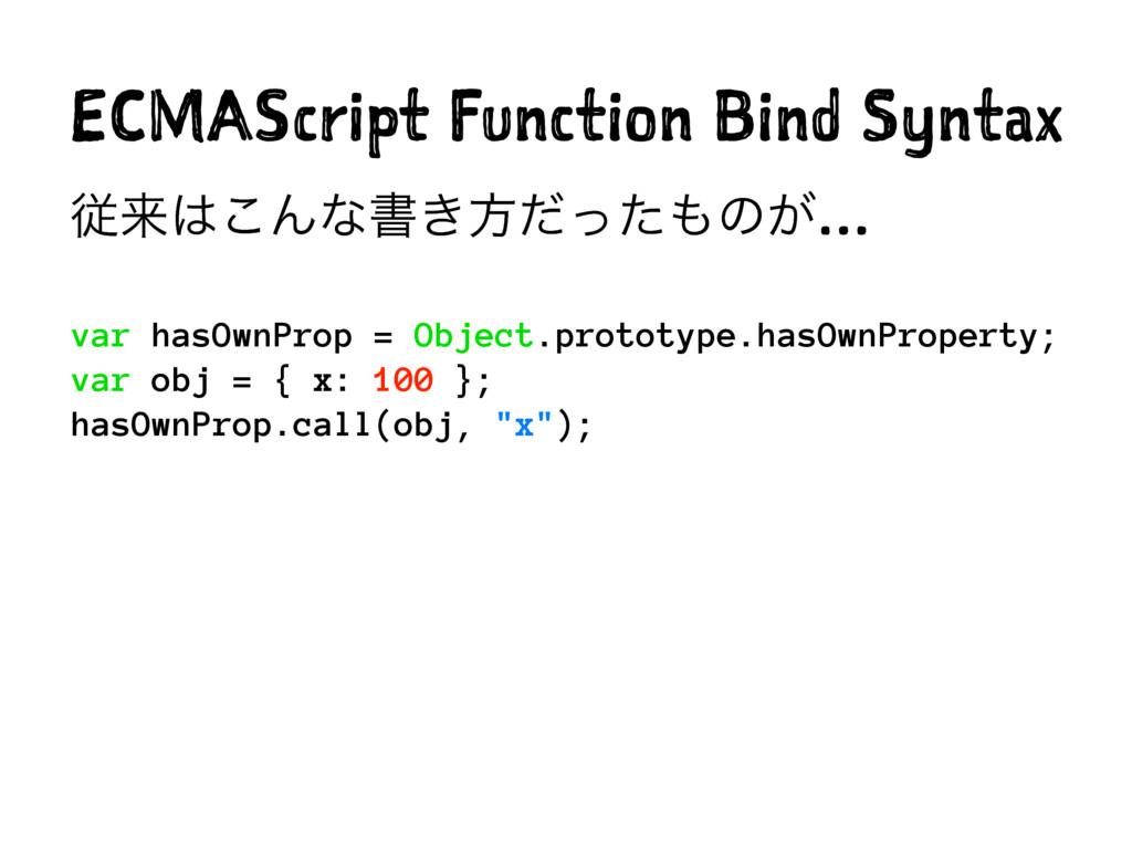 ECMAScript Function Bind Syntax ैདྷ͜Μͳॻ͖ํͩͬͨͷ͕...