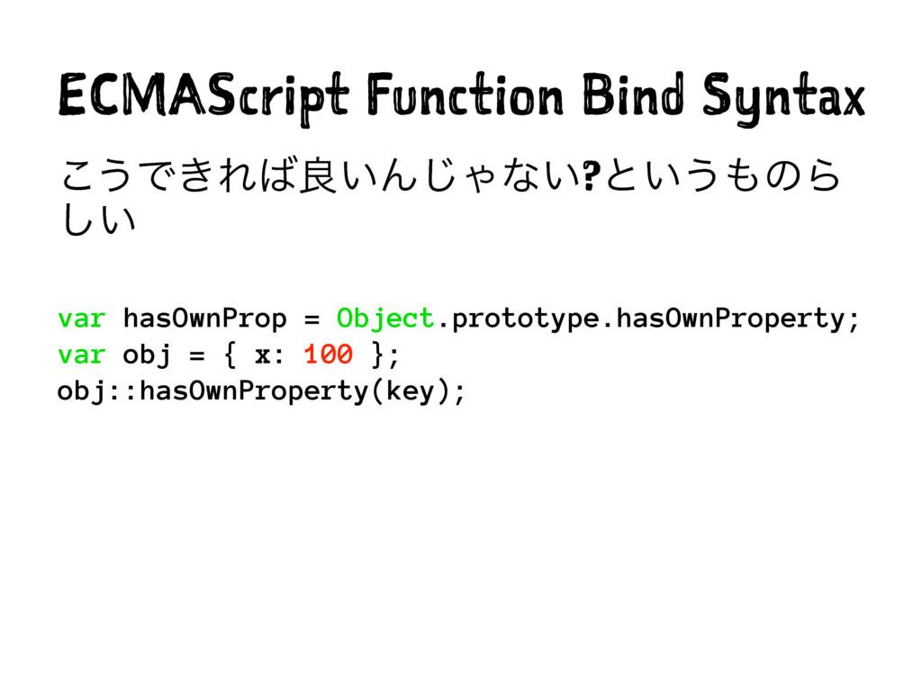 ECMAScript Function Bind Syntax ͜͏Ͱ͖Εྑ͍Μ͡Όͳ͍?ͱ...