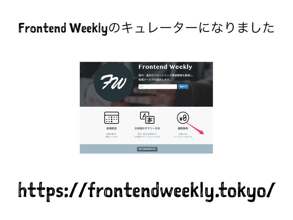 Frontend WeeklyͷΩϡϨʔλʔʹͳΓ·ͨ͠ https://frontendwe...