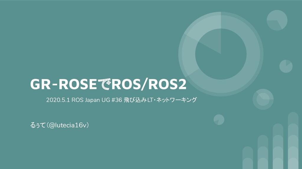 GR-ROSEでROS/ROS2 るぅて(@lutecia16v) 2020.5.1 ROS ...