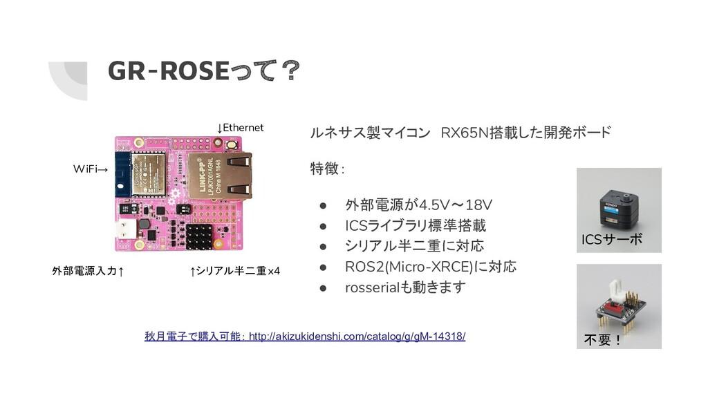 GR-ROSEって? ルネサス製マイコン RX65N搭載した開発ボード 特徴: ● 外部電源が...