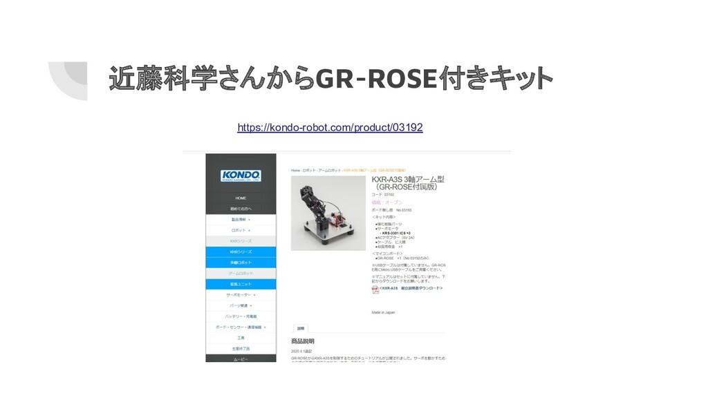 近藤科学さんからGR-ROSE付きキット https://kondo-robot.com/pr...